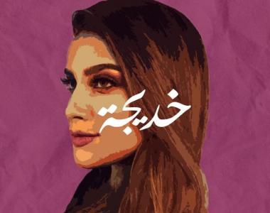 خديجة اشرف خدوج
