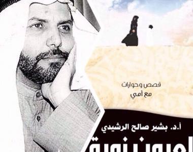 د. بشير صالح الرشيدي