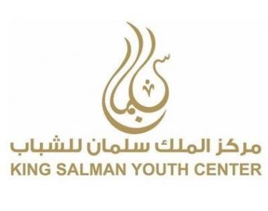 مركز الملك سلمان للشباب